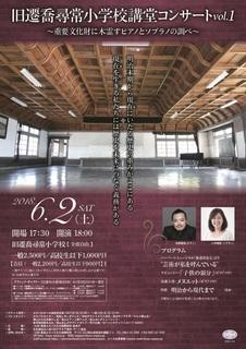 旧遷講堂コンサート 完成 のコピー.jpg